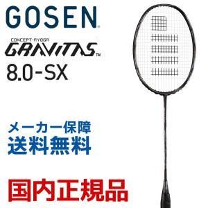 ゴーセン GOSEN バドミントンラケット  GRAVITAS 8.0 SX  グラビタス 8.0SX  BGV80|kpi24