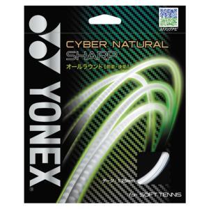 「2019新色登場」YONEX ヨネックス 「CYBERNATURALSHARP サイバーナチュラルシャープ CSG550SP」ヨネックスソフトテニスストリング ガット [ネコポス可]|kpi24