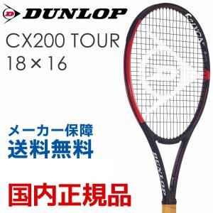 ダンロップ DUNLOP 硬式テニスラケット  CX 200 TOUR 18×20 DS21900|kpi24