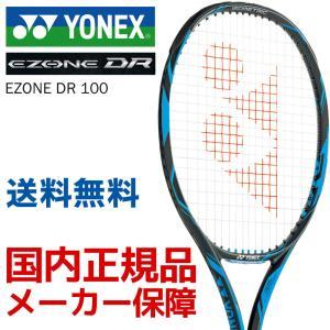 硬式テニスラケット ヨネックス YONEX EZONE DR 100 Eゾーン ディーアール 100 ブラック×ブルー EZD100-188 2017モデル|kpi24