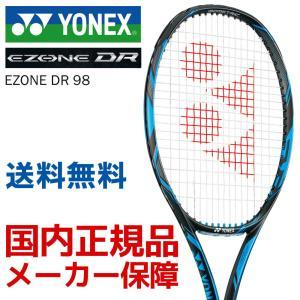 「2017モデル」YONEX ヨネックス 「EZONE DR 98 Eゾーン ディーアール 98 ブラック×ブルー EZD98-188」硬式テニスラケット|kpi24