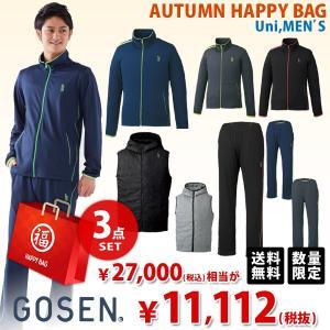 ゴーセン Uni 2019 福袋 3点セット AUTUMN HAPPY BAG 2018 GOSEN テニスウェア FUKU18-FWGOSENM4|kpi24
