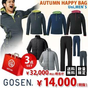 ゴーセン Uni 2019 福袋 3点セット AUTUMN HAPPY BAG 2018 GOSEN テニスウェア FUKU18-FWGOSENM5|kpi24