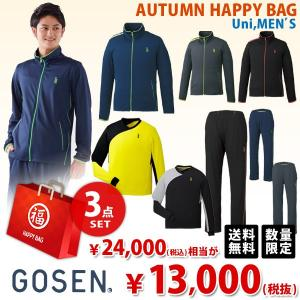 ゴーセン Uni 2019 福袋 3点セット AUTUMN HAPPY BAG 2018 GOSEN テニスウェア FUKU18-FWGOSENM6|kpi24