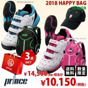 プリンス Prince テニス福袋 ジュニア 福袋 シューズ+バックパック+キャップ入り FUKU18-PRINCEJ-1 『即日出荷』|kpi24