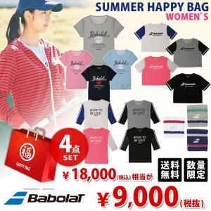 バボラ レディース 福袋 夏物4点セット SUMMER HAPPY BAG 2018 Babolat テニスウェア FUKU18-SUMBW2 『即日出荷』|kpi24