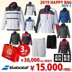 バボラ メンズ Uni 2019 福袋 3点セット HAPPY BAG 2019 Babolat テニスウェア FUKU19-BABM-A 『即日出荷』|kpi24
