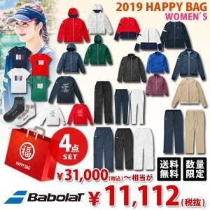 「2019 新春福袋」バボラ Babolat テニスウェア Ladies レディース 福袋 4点セット FUKU19-BABOLATL-1 2019年1月4日以降発送予定※予約|kpi24