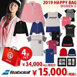 バボラ レディース 2019 福袋 4点セット HAPPY BAG 2019 Babolat テニスウェア FUKU19-BABW-C 『即日出荷』|kpi24