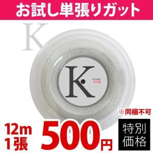 「お試しキャンペーン」KPI(ケイピーアイ)「K-gut Synthetic K125 単張り12m」硬式テニスストリング(ガット)|kpi24