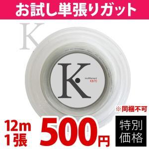 「お試しキャンペーン」KPI(ケイピーアイ)「K-gut Multifilament KB70 単張り12m」バドミントンストリング(ガット)|kpi24