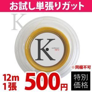「お試しキャンペーン」KPI(ケイピーアイ)「K-gut Multifilament KB72 単張り12m」バドミントンストリング(ガット)|kpi24