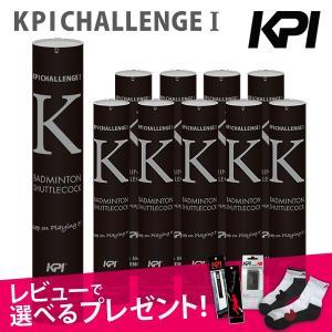 『即日出荷』 KPI ケイピーアイ 「KPICHALLENGE I KPIチャレンジI  10ダース KF-101」シャトルコック KPIオリジナル商品 「KPIバドミントンベストセレクション」|kpi24