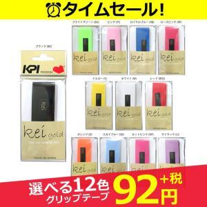 『即日出荷』 KPI ケイピーアイ 「KEI GOLD KPIゴールド  オーバーグリップテープ KPIG005」テニス・バドミントン用グリップテープ「kpi_d」|kpi24