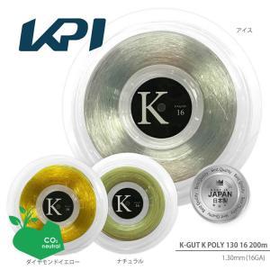「均一セール」『即日出荷』 KPI ケイピーアイ 「KPI Kポリ130 16  KPITS1522 200mロール」硬式テニスストリング ガット  KPIオリジナル商品|kpi24