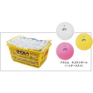 昭和ゴム SHOWA/ショーワ  アカエムプラクティスカゴ入り 10ダース ソフトテニスボール  『即日出荷』|kpi24