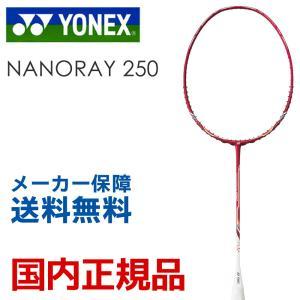 ヨネックス YONEX バドミントンバドミントンラケット  NANORAY 250  ナノレイ250  NR250-321|kpi24
