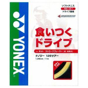 ヨネックス YONEX ソフトテニスストリング ガット ナノジー125ツアー(NANOGY125TOUR) NSG125T[ポスト投函便対応]|kpi24