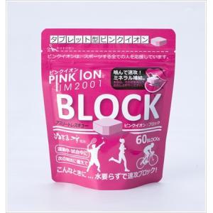PINKION ピンクイオン 「ピンクイオン ブロック タブレット型ピンクイオン 60粒入・アルミ袋  pinkion-block-add」|kpi24