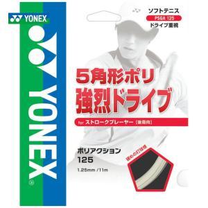 YONEX ヨネックス 「POLYACTION 125 ポリアクション125  PSGA125」ソフトテニスストリング ガット 「KPI」|kpi24