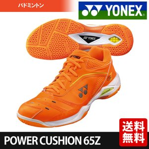 ヨネックス YONEX バドミントンシューズ  POWER CUSHION 65Z  パワークッション65Z  SHB65ZY 『即日出荷』|kpi24