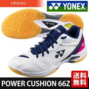ヨネックス YONEX バドミントンシューズ  POWER CUSHION 66Z パワークッション66Z SHB66Z-100|kpi24