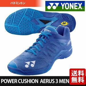 ヨネックス YONEX バドミントンシューズ メンズ パワークッションエアラス3メン POWER CUSHION AERUS 3 MEN SHBA3M-002  『即日出荷』|kpi24