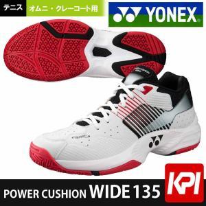 YONEX ヨネックス 「POWER CUSHION WIDE 135 パワークッションワイド135  SHT-135W-114」オムニ・クレーコート用テニスシューズ|kpi24