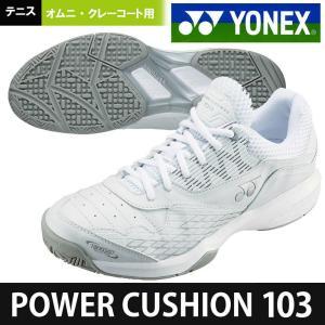 ヨネックス YONEX テニスシューズ  POWER CUSHION 103Y パワークッション103 オムニ・クレーコート用 SHT103Y-011 受注会限定 『即日出荷』 kpi24