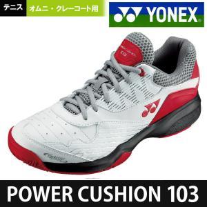 「シューレースプレゼント対象」ヨネックス YONEX テニスシューズ  POWER CUSHION103 パワークッション103 オムニ・クレーコート用 SHT103-114 『即日出荷』|kpi24