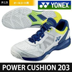 「シューレースプレゼント対象」ヨネックス YONEX テニスシューズ  POWER CUSHION203 パワークッション203 オールコート用 SHT203-100 『即日出荷』|kpi24