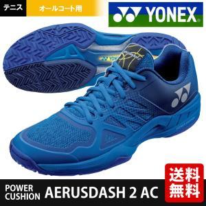 ヨネックス YONEX テニスシューズ ユニセックス パワークッション エアラスダッシュ2 AC AERUSDASH 2 AC オールコート用 SHTAD2AC|kpi24