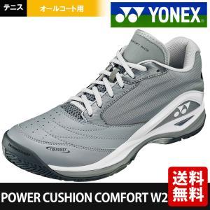 ヨネックス YONEX テニスシューズ ユニセックス POWER CUSHION COMFORT W2 AC  オールコート用 SHTCW2AC-010|kpi24