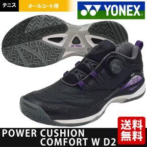 ヨネックス YONEX テニスシューズ  POWER CUSHION COMFORT W D2 AC パワークッションコンフォートWD2 オールコート用 SHTCWD2A-537|kpi24