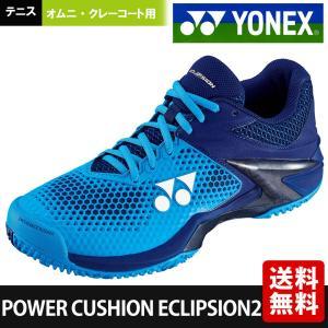 ヨネックス YONEX テニスシューズ メンズ POWER CUSHION ECLIPSION2 M GC  オムニ・クレーコート用 SHTE2MGC-524|kpi24