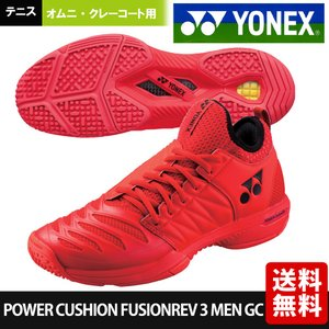 ヨネックス YONEX テニスシューズ メンズ パワークッションフュージョンレブ3メンGC SHTF3MGC-001 『即日出荷』|kpi24