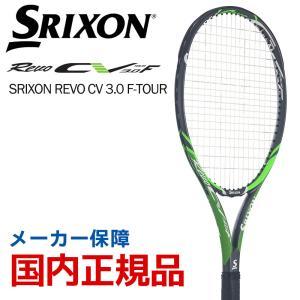 「ボールプレゼント対象」スリクソン SRIXON 硬式テニスラケット  SRIXON REVO CV 3.0 F-TOUR SR21805「2019春ダンロップ・スリクソンフェスタ」|kpi24
