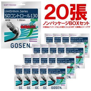 「ノンパッケージ・20張セット」GOSEN ゴーセン 「ウミシマSDコントロール130 ボックス」SS720W20P ソフトテニスストリング ガット kpi24