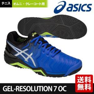 アシックス asics テニスシューズ メンズ GEL-RESOLUTION 7 OC ゲルレゾリューション7 OC TLL786-407 オムニ・クレーコート用|kpi24