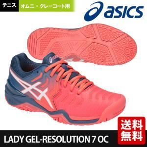 アシックス asics テニスシューズ レディース LADY GEL-RESOLUTION 7 OC レディゲルレゾリューション7 TLL787-701 オムニ・クレーコート用|kpi24