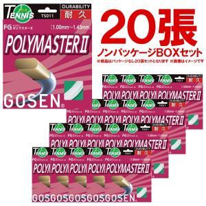 『即日出荷』 「ノンパッケージ・20張セット」GOSEN(ゴーセン)「ポリマスター2(FG POLYMASTER II) ボックス(TS011W20P)」 硬式テニスストリング|kpi24