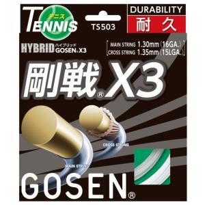 「即日出荷」【■5張セット】【☆新パッケージ】GOSEN(ゴーセン)【ハイブリッド剛戦X3】ts503 硬式テニスストリング(ガット)|kpi24