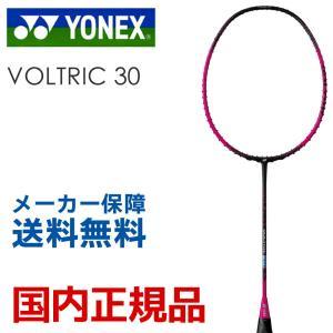 ヨネックス YONEX バドミントンバドミントンラケット  VOLTRIC 30  ボルトリック30  VT30-704|kpi24