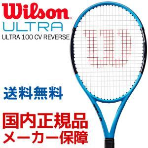 ウイルソン Wilson テニス硬式テニスラケット  ULTRA 100 CV REVERSE ウルトラ 100 CV リバース WRT740420 kpi24