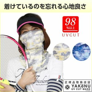 『即日出荷』日焼け防止 UVカットマスク ヤケーヌフィット ノーマル フェイスカバー ネックカバー 顔 首 日焼け対策 日焼け防止 紫外線対策 UV対策|kpi24
