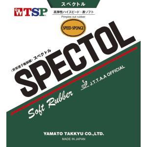 TSP ティーエスピー [SPECTOL SPEED/スペクトル・スピード 020192]卓球ラバー[ポスト投函便対応]|kpi