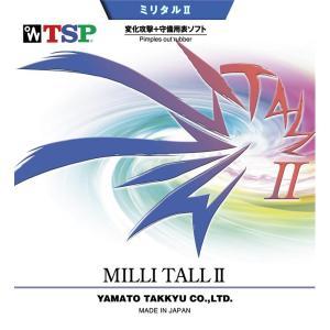 TSP ティーエスピー [MILLI TALL 2/ミリタル 2 020602]卓球ラバー[ポスト投函便対応]|kpi