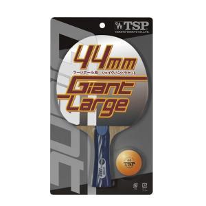 TSP ティーエスピー [ジャイアントラージ 380 S/GIANT-LARGE 380 S/ラージボール専用 025440]卓球ラケット|kpi