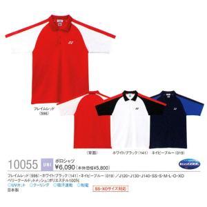 『即日出荷』YONEX ヨネックス Uni ポロシャツ 10055 スポーツウェア