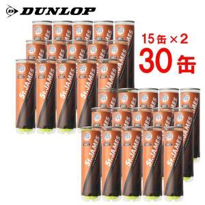 「2箱セット」St.JAMES(セントジェームス)(30缶/120球)テニスボール